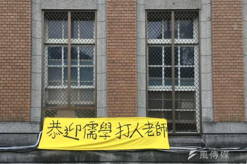 前行政院長16將再以「五四運動一百周年之德先生」為題於台大演講,場外已遭掛起「恭迎儒學 打人老師」等布條。(甘岱民攝)