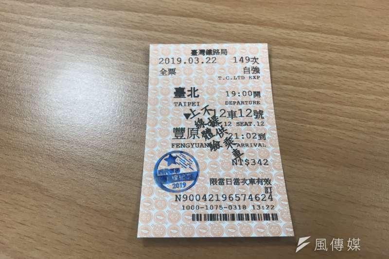 台鐵車票橫式變直式。(廖羿雯攝).JPG