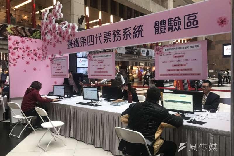 台鐵在台北車站辦票務系統體驗。(廖羿雯攝)