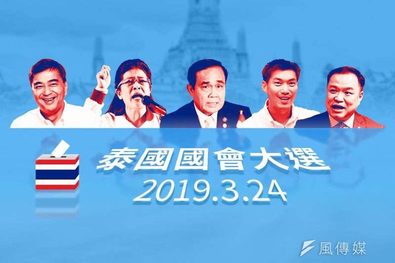 泰國國會大選登場,《風傳媒》專題報導。(風傳媒製圖)