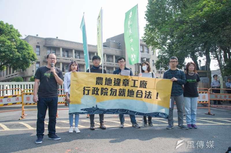 20190328-地球公民基金會「農地違章工廠行政院勿就地合法」記者會。(甘岱民攝)