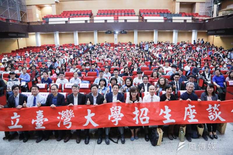 圖為臺灣大學招生座談─「新世代大學文化,帶你看見全世界─爭取菁英,希望出航」。(簡必丞攝)