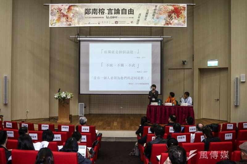 20190329-台北市民政局29日於台大舉辦「鄭南榕&言論自由」學術研討會。(蔡親傑攝)