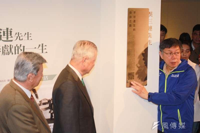 20190403-台北市長柯文哲(右)3日上午出席「吳三連先生紀念牌揭牌儀式」。(方炳超攝)