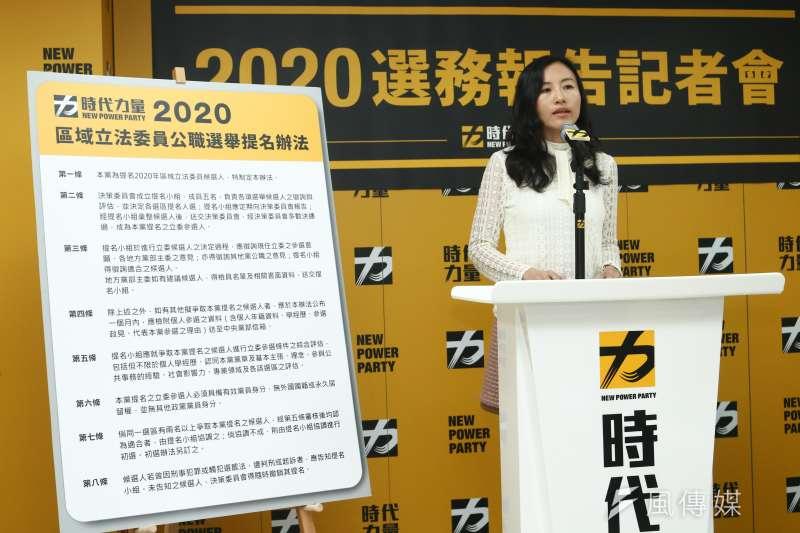 時代力量10日由秘書長陳孟秀公布區域立委提名辦法。(蔡親傑攝)