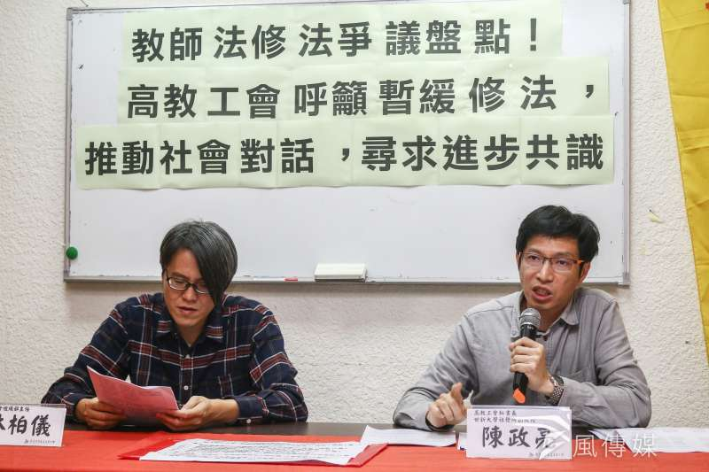 20190416-高教工會組織部主任林柏儀(左)與秘書長陳政亮(右)16日舉行「教師法修法爭議重重,呼籲暫緩修法」記者會。(蔡親傑攝)