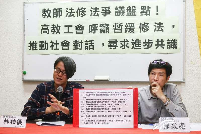 高教工會組織部主任林柏儀(左)與秘書長陳政亮(右)16日舉行「教師法修法爭議重重,呼籲暫緩修法」記者會。(蔡親傑攝)