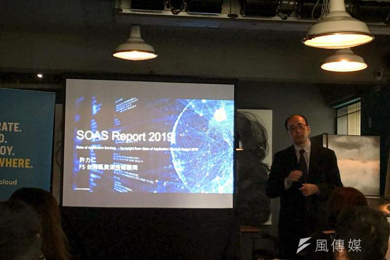 F5 Network 分享FY19 SOAS 年度調查報告。(風傳媒攝)