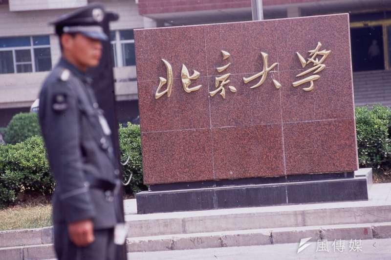 北京大學百年前自由的學風不再,如今警車可堂而皇之地進出盤問師生。(新新聞資料照)