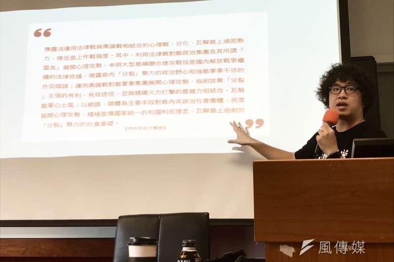 20190422-北大犯罪學研究所助理教授沈伯洋,赴台大以中國對台灣資訊戰為主題演講,圖為《中共攻台大解密》節錄。(吳尚軒攝)