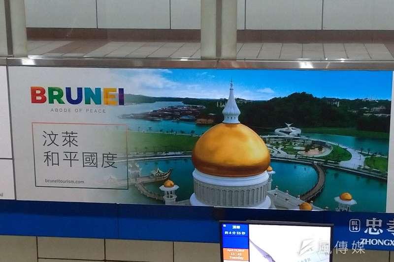 汶萊允許合法虐殺同性戀者,汶萊皇家航空卻在台灣大打「形象廣告」(風傳媒)