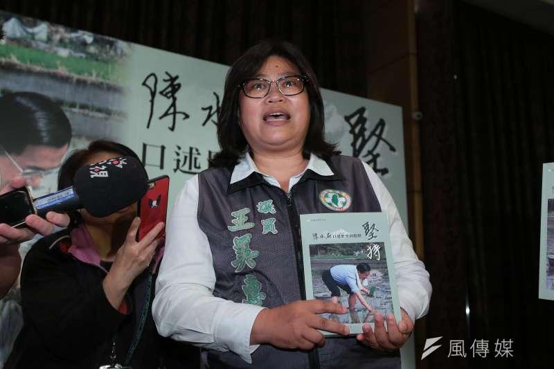 20190509-嘉義市議員王美惠9日出席陳水扁口述歷史回憶錄「堅持」簽書會。(顏麟宇攝)
