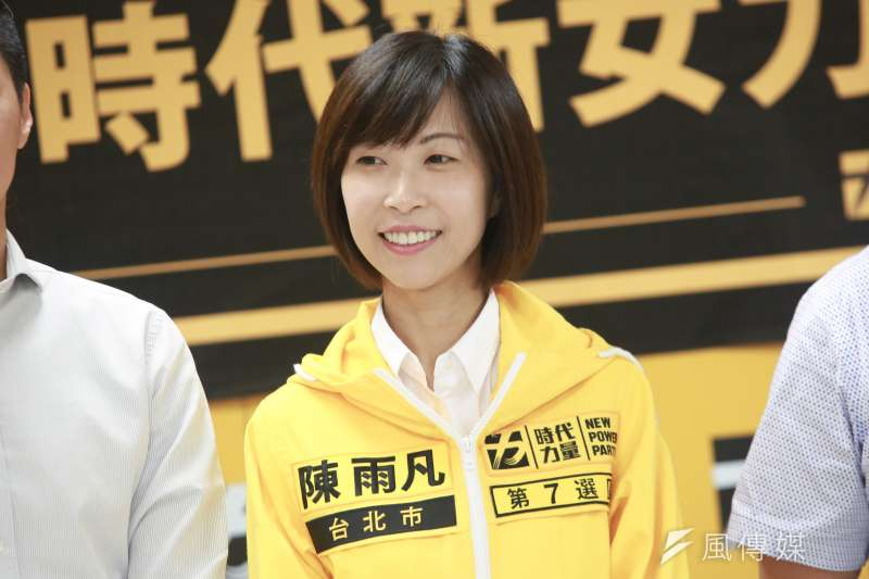 20190515-時代力量台北第七選區參選人陳雨凡15日出席時代力量立委提名記者會。(簡必丞攝)