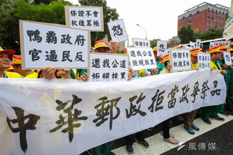 20190516-中華郵政工會16日下午至行政院外抗議陳情,並以「中華郵政拒當政爭祭品」、「怒」等布條標語表達基層員工心聲。(顏麟宇攝)