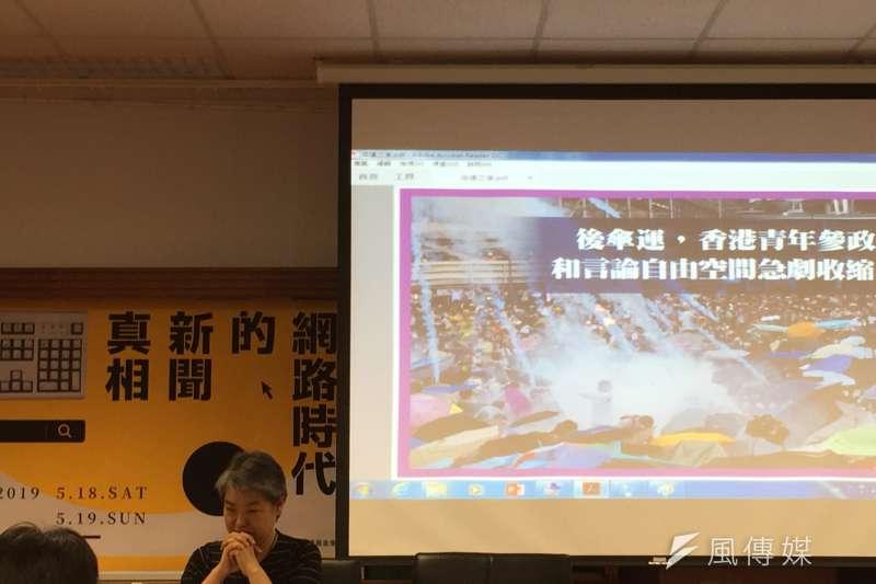 2019年5月18日,香港非營利網媒《眾新聞》總編輯李月華分享雨傘運動後香港言論自由急劇縮減的現況。(鍾巧庭攝)