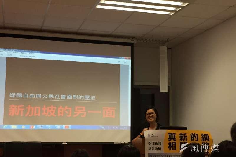 財團法人卓越新聞獎基金會18日舉辦「亞洲新聞專業論壇」,新加坡獨立記者韓俐穎分享星國媒體自由現況。(鍾巧庭攝)
