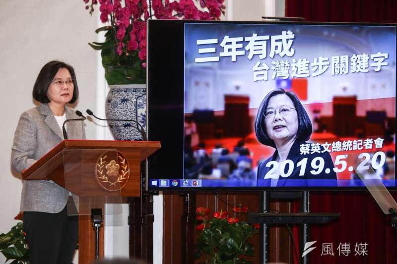 總統蔡英文主持「三年有成台灣進步關鍵字」記者會。(蔡親傑攝)