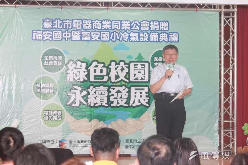 20190521-台北市柯文哲21日上午參加台北市電器商業同業公會活動。(方炳超攝)