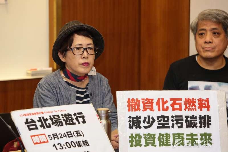 20190522-台灣再生能源推動聯盟理事長高茹萍與台灣健康空氣行動聯盟22日召開「響應全球氣候行動,台北氣候緊急遊行」記者會。(顏麟宇攝)