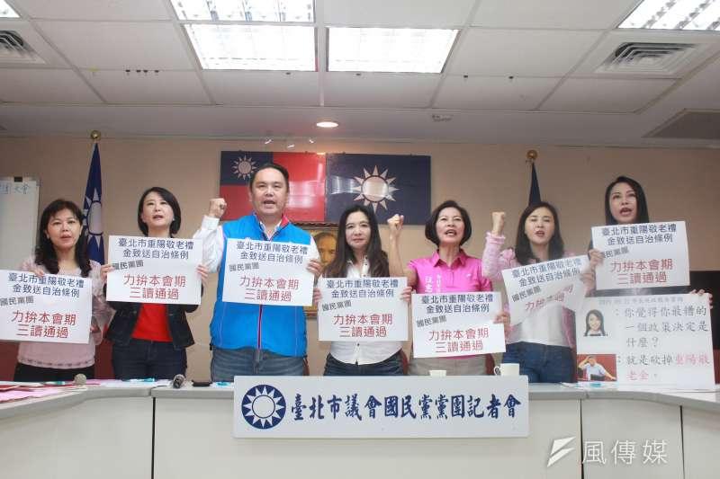20190522-台北市議會國民黨團22日召開記者會,公布《台北市重陽敬老禮金致送自治條例》草案。(方炳超攝)