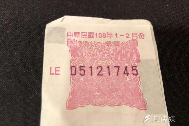 108年1、2月份的統一發票,「銀」字少了一筆劃,你發現了嗎?(黃宇綸攝)
