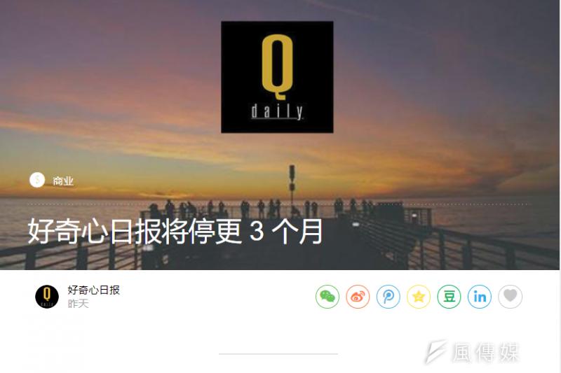 聚焦全球商業、輕鬆議題的知名中國網媒好奇心日報突然宣布停止更新3個月,顯示中共強力收緊輿論尺度、又新添一個受害者(圖片來源:好奇心日報官網)