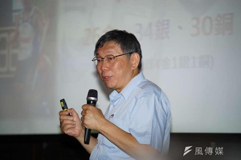 台北市長柯文哲說,台北世大運預算省了40億元,證明「台灣政府即使是公務員,按SOP操練,還是可以達到水準。」(盧逸峰攝)