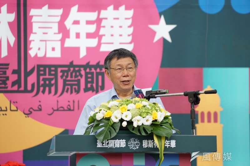 台北市長柯文哲9日出席2019台北開齋節暨穆斯林嘉年華。(盧逸峰攝)