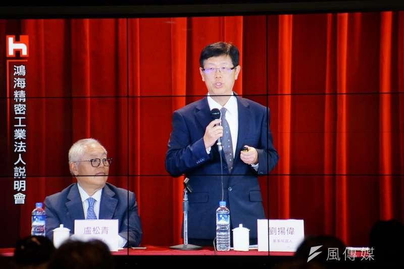 20190611-鴻海集團召開法人說明會,董事劉揚偉發言。(盧逸峰攝)