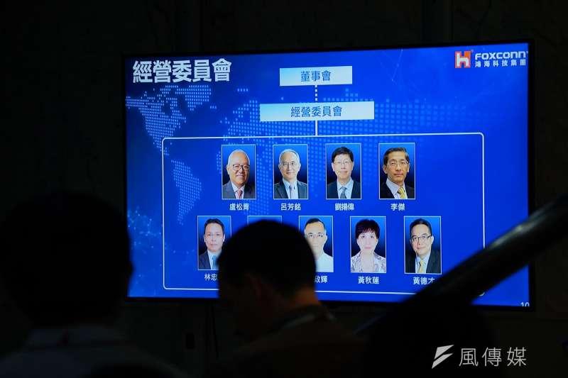 鴻海集團召開法說會,宣布由9人組成經營委員會領導鴻海集團。圖為9人小組成員。(盧逸峰攝)