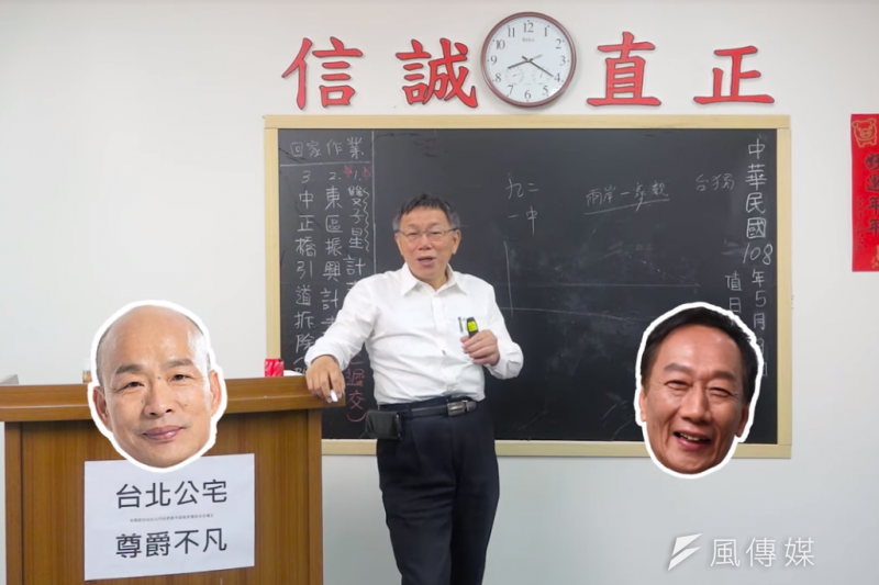 台北市長柯文哲Youtube頻道的近期推出網路節目《這就是科學》,19日播出第二集。(截自柯文哲官方頻道)。