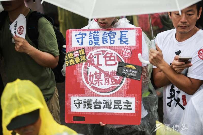 民眾上凱道參與「拒絕紅色媒體、守護台灣民主」大遊行。(簡必丞攝)