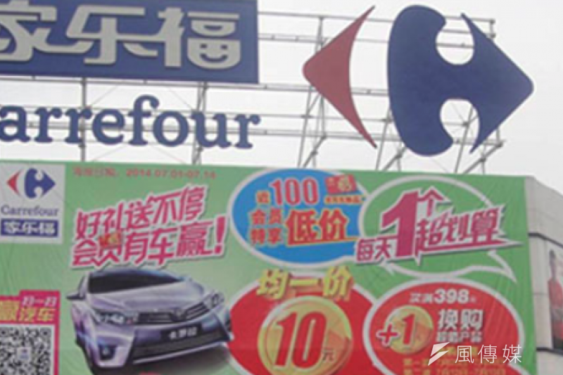 家樂福母公司出售大陸轉投資的8成股權予蘇寧易購,又一次敲響外商零售業在大陸退場的警鐘(圖片來源:家樂福官網)