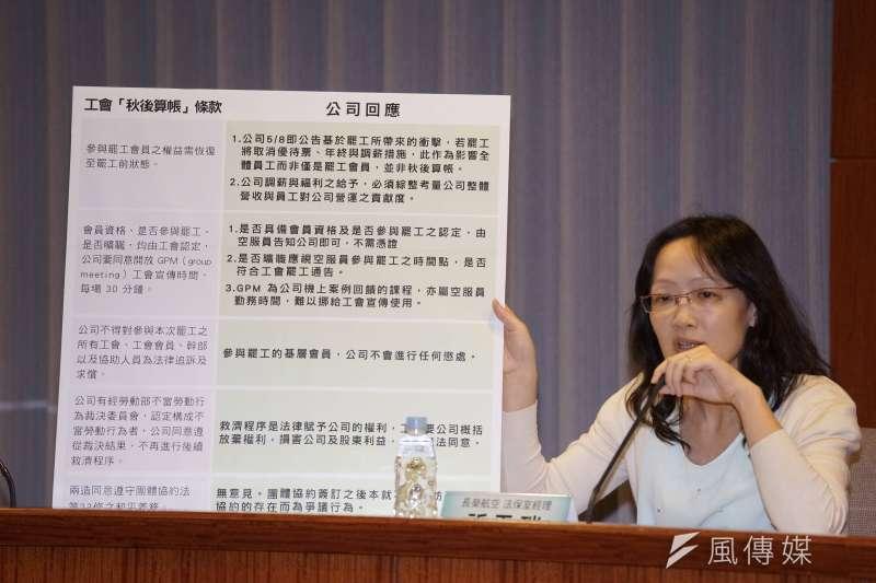 長榮航空法保室經理祈天瑞說明,工會將「禁止秋後算帳」訴求細分成5大項。(盧逸峰攝)