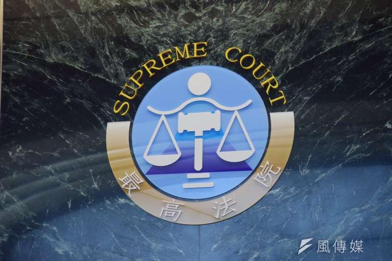 一名前最高法院法官控訴,遭最高法院院長以「電腦分案」為由,利用分案不公進行霸凌。(資料照,吳俊廷攝)