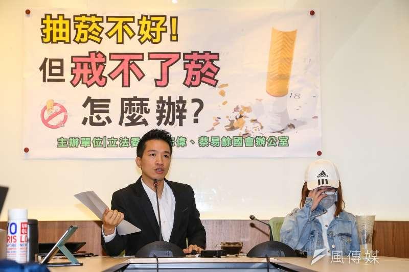 民進黨立委何志偉5日召開「抽菸不好,但戒不了菸怎麼辦?」記者會。(顏麟宇攝)