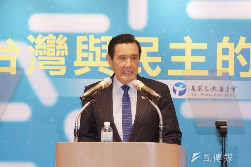 長風基金會14日舉行「台灣與民主的距離」研討會,前總統馬英九致詞時,細數3年來民進黨執政,讓台灣「與民主距離愈來愈遠」。(盧逸峰攝)