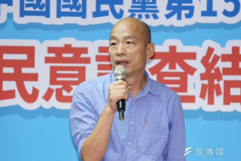 國民黨總統初選結果15日公佈,高雄市長韓國瑜大幅勝出,將代表國民黨角逐2020總統大選。(資料照,盧逸峰攝)