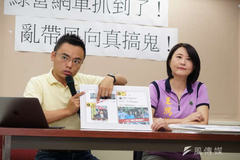 立委參選人洪孟楷(左)、市議員王鴻薇(右)召開「綠營網軍抓到了!亂帶風向真搞鬼!」記者會。(盧逸峰攝)