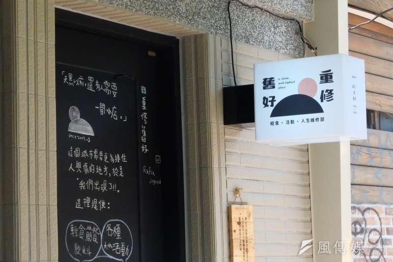 讓貧窮人安心喝杯咖啡!台北暖心小食堂「重修舊好」開張(謝孟穎攝)