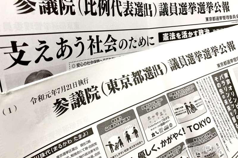 日本參議院議員選舉公報。(圖/作者提供)