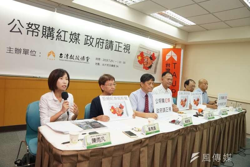 台灣教授協會29日召開「公帑購紅媒 政府請正視」記者會。(盧逸峰攝)