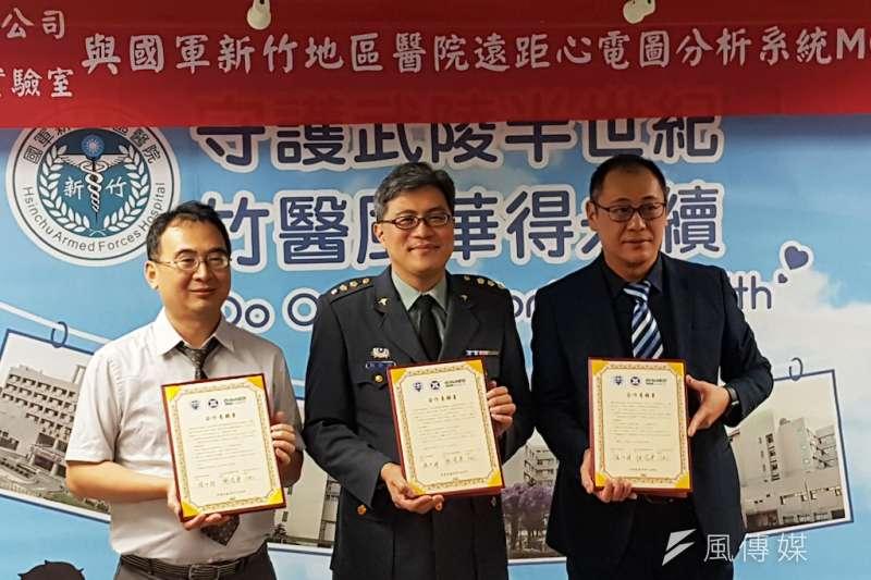 國軍新竹醫院30日與元智大學遠距醫療實驗室及百視美公司共同簽署合作協議書。(圖/方詠騰攝)