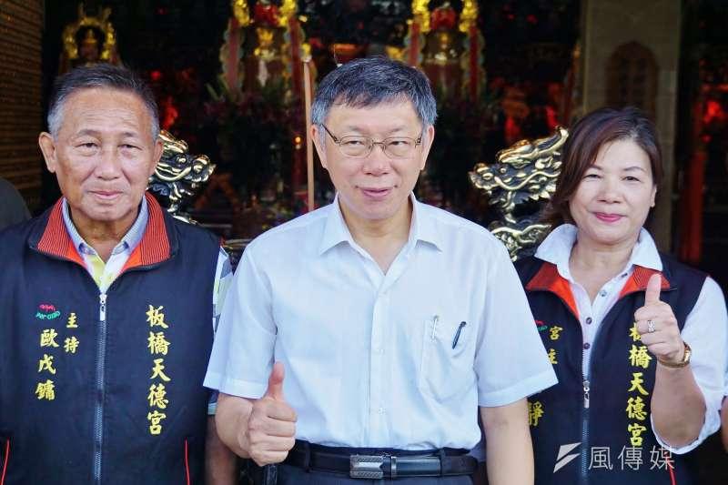 台北市長柯文哲4日參拜板橋天德宮,國民黨籍新北市議員葉元之質疑,柯是透過綠營人士安排地方行程。(資料照,盧逸峰攝)