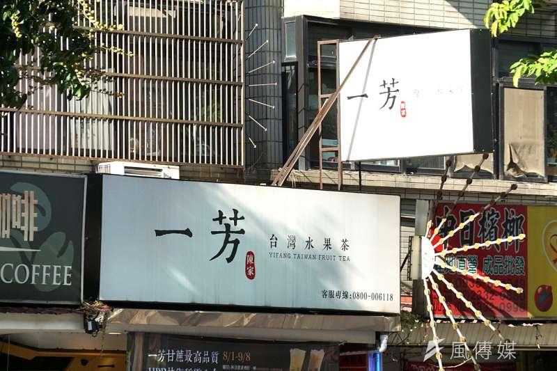一芳水果茶聲明支持香港一國兩制,引發爭議。(盧逸峰攝)