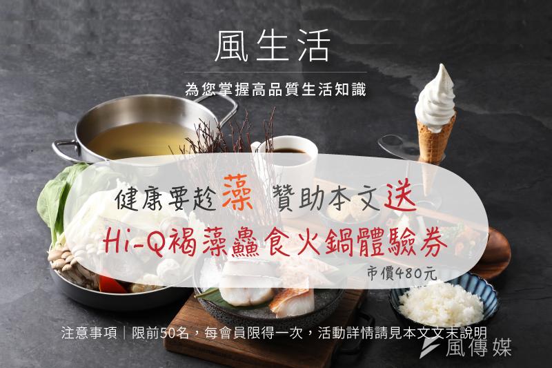 讀好內容吃好食材,支持風傳媒咖啡贊助計畫,贊助送鱻食火鍋體驗券