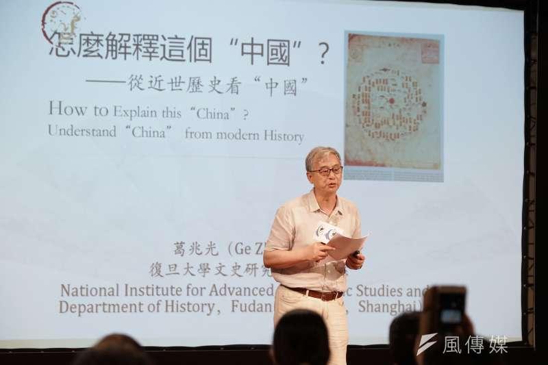 20190810-思沙龍「怎麼理解這個中國?從近世歷史看中國的內與外」,上海復旦大學文史研究院及歷史系特聘資深教授葛兆光演講。(盧逸峰攝)