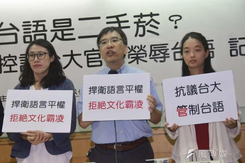針對台大員生社爭議事件,台灣教授協會(台教會)30日再度召開記者會,批評台大校方迄今未有有任何指正或究責。(吳俊廷攝)