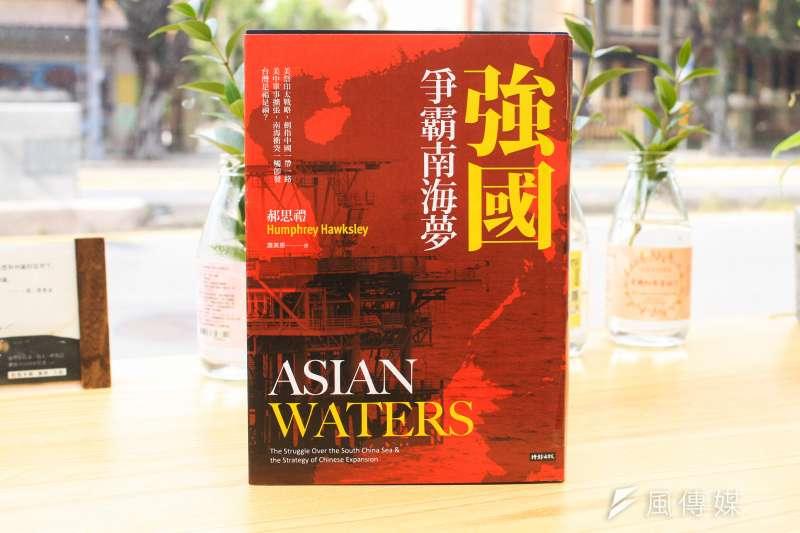 20190816-英國廣播公司(BBC)北京分局長賀斯理著作《強國爭霸南海夢》。(蔡親傑攝)