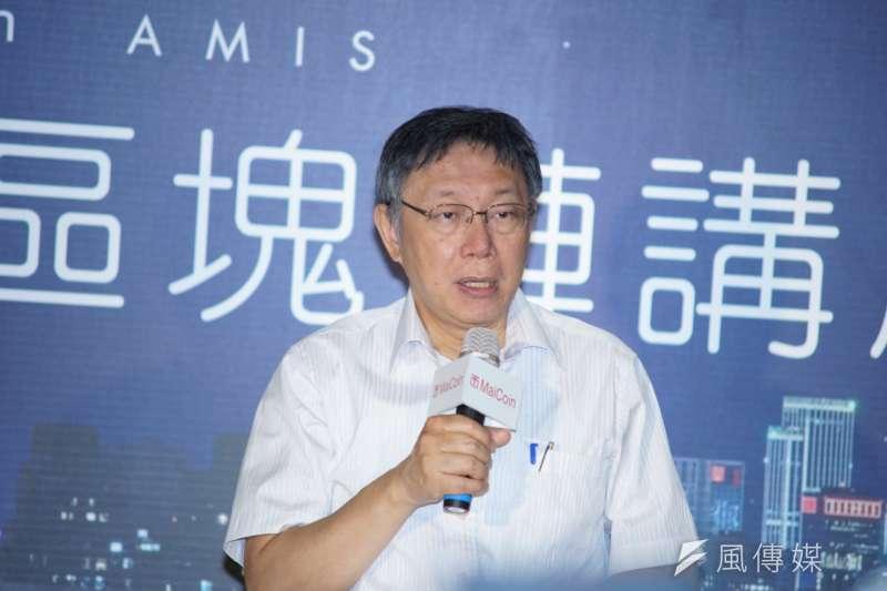 20190821-台北市長柯文哲出席AMIS區塊鏈講座。(盧逸峰攝)